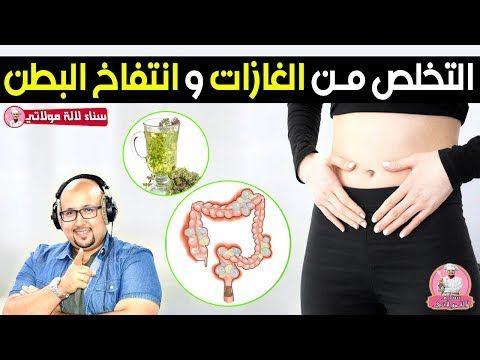 علاج انتفاخ البطن و الغازات بوصفات وأعشاب طبيعية الدكتور عماد ميزاب Dr Imad Mizab Youtube Baseball Cards Cards Sports