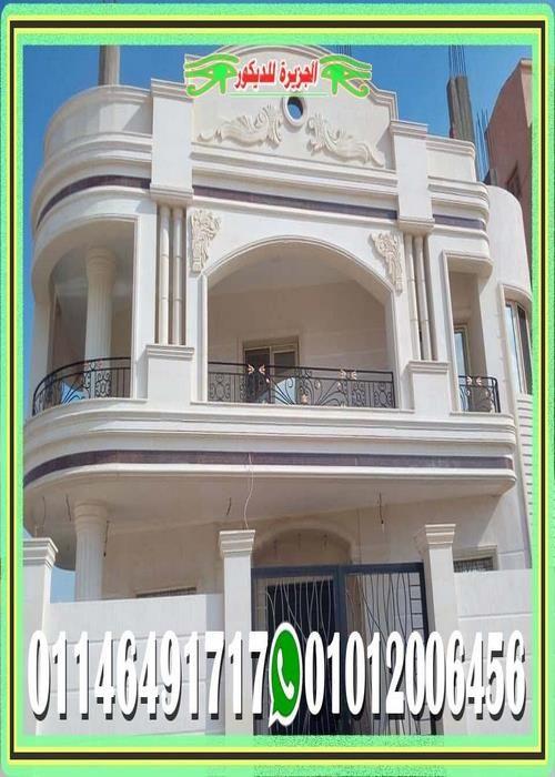 ديكور واجهات منازل حجر هاشمى ابيض House Styles Mansions House