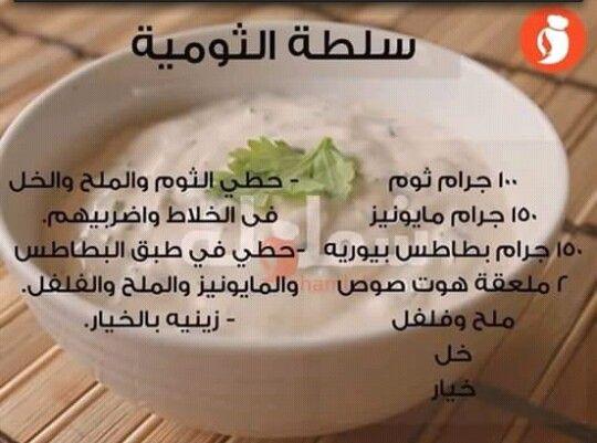 سلطه الثومية Food Receipes Food Recipes