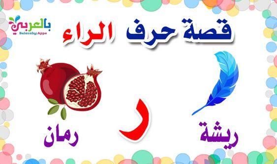 قصة للاطفال عن حرف الراء قصص الحروف العربية مصورة بالعربي نتعلم Kids Worksheets Preschool Arabic Alphabet Arabic Language
