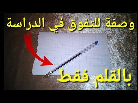 وليداتك معندهمش مع القراية إليك هده الوصفة Youtube Arabic Quotes Islamic Phrases Quran Verses
