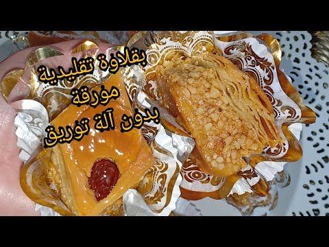 نوعيين من البقلاوة البقلاوة الجزائرية التقليدية و البقلاوة التركية جربي لي تعجبك Youtube Food Breakfast Toast
