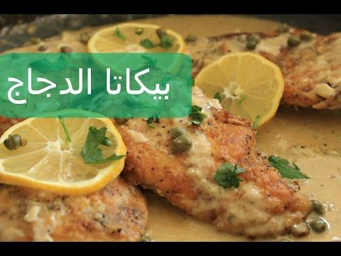 طريقة عمل بيكاتا الدجاج ـ Chicken Piccata Youtube Diet Recipes Recipes Food