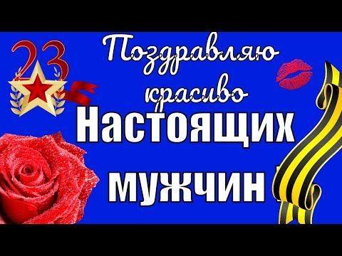 Krasivye Video Pozdravlenie Muzhchinam 23 Fevralya Prazdnik Dlya