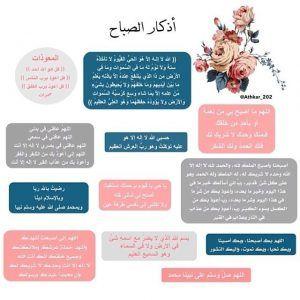 اذكار الصباح مكتوبة مختصرة اذكار الصباح حصن المسلم اذكار المسلم اليومية مكتوبة مجلة رجيم Islam Facts Islam Beliefs Learn Islam