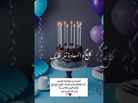 عيد ميلاد بدون اسم Youtube Birthday Wishes And Images Birthday Qoutes Happy Birthday My Love