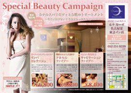ルナカーザ名古屋東急店「Special Beauty Campaign」(~2013.11.30)