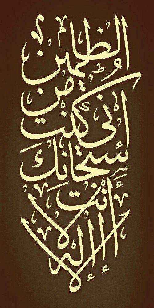 دعاء ذا النون ﻻ إله إلا أنت سبحانك إني كنت من الظالمين Calligraphy Arabic Calligraphy Art