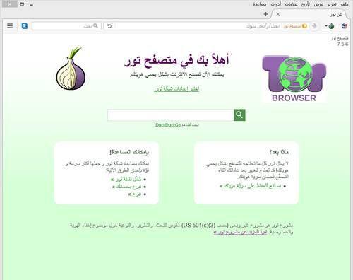 Tor Browser V8 0 6 تور المتصفح الآمن