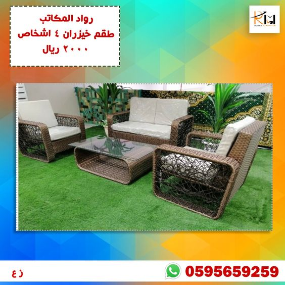 طقم خيزران ٤ اشخاص Outdoor Furniture Sets Outdoor Decor Outdoor Furniture