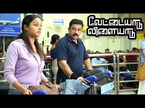 Vettaiyaadu Vilaiyaadu Full Tamil Movie Scenes Kamal Proposes Jyothika Gautham Menon Jyothika Youtube Movie Scenes Scenes Tamil Movies