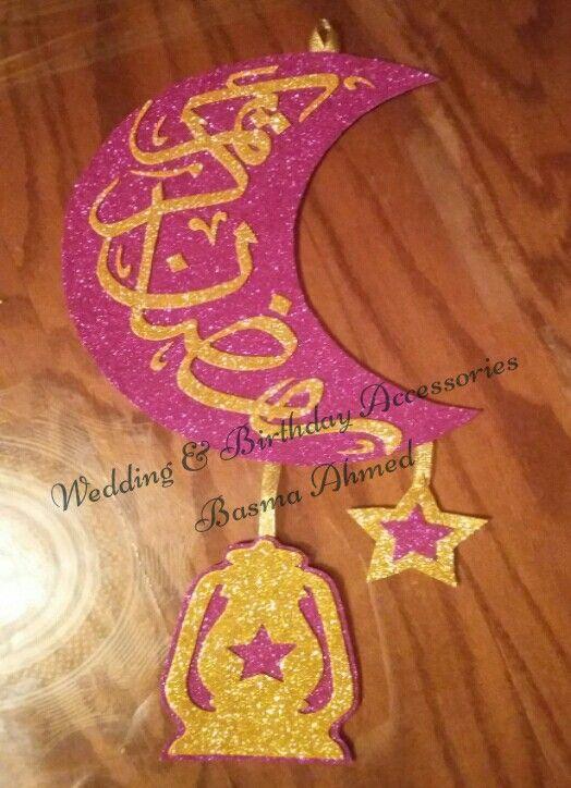 زينة رمضان Ramadan Crafts Ramadan Decorations Christmas Crafts