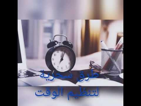 طرق سحرية لتنظيم الوقت في رمضان لا تفوتوا الفيديوا Youtube Youtube Clock Alarm Clock