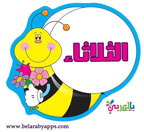 بطاقات أيام الأسبوع جاهزة للطباعة بطاقات ايام الاسبوع بالعربي بالعربي نتعلم Alphabet For Kids Arabic Alphabet For Kids Preschool