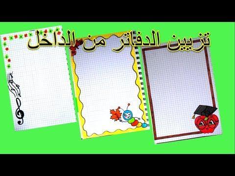 تزيين الدفاتر المدرسية للبنات تزيين الدفاتر بطرق سهلة وبسيطة من الداخل Youtube Butterfly Drawing Greetings Youtube