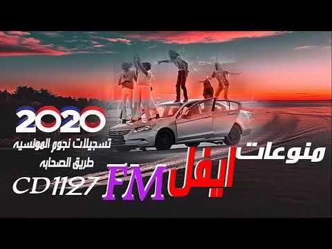 اغاني منوعات ايفل2020 حصري Movie Posters Poster Movies