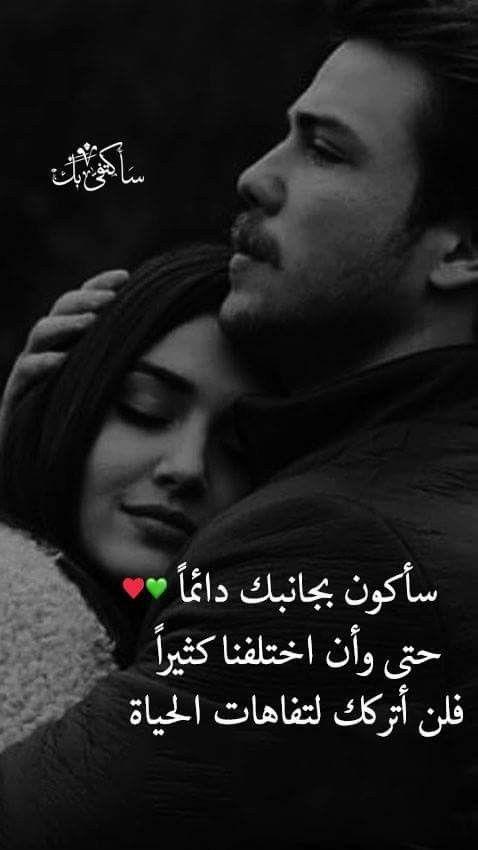 سأكون بجانبك دائما Love Words Romantic Words Sweet Love Quotes