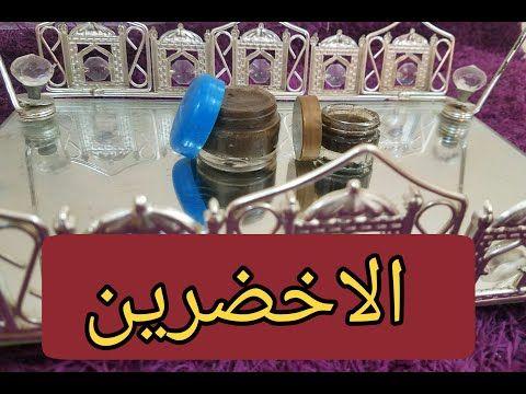 طريقة عمل الاخضرين بطريقة روزا بنت اليمن Youtube