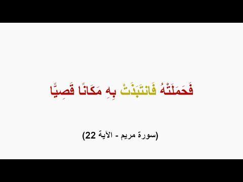 المعاني المتعددة Learning Arabic Words Word Search Puzzle