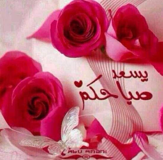 صور صباح الخير واجمل عبارات صباحية للأحبه والأصدقاء موقع مصري Good Morning Beautiful Images Good Morning Beautiful What Is Islam