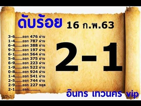 Thai Lottery 3up Down 16 February 2020 Thai Lottery Result Today