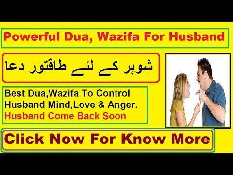 Powerful Wazifa To Control Someone – Wazifa to Control husband Love Back in  2021   Comebacks, Anger, Husband love