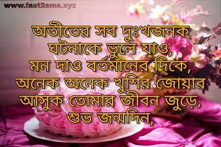 bengali birthday image birthday images birthday happy birthday