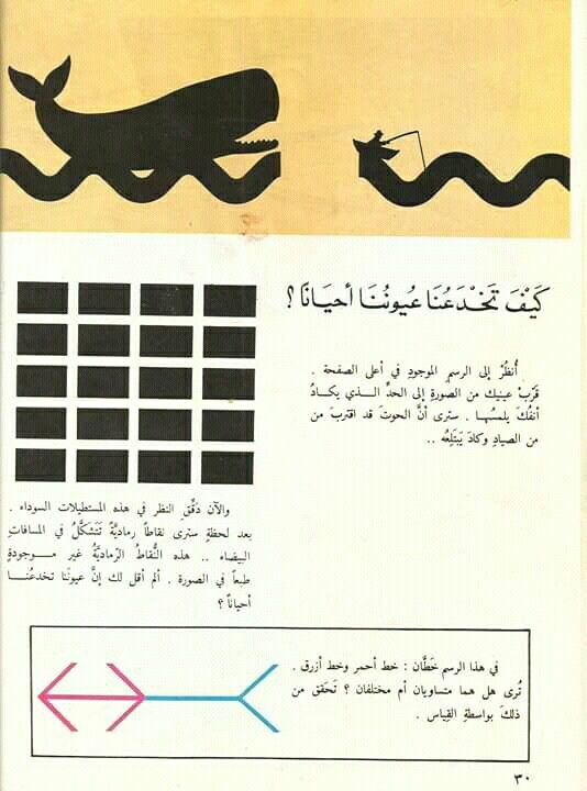 Pin By القراء On إصدارات دار ثقافة الأطفال العراقية Home Decor Decals Home Decor Decor