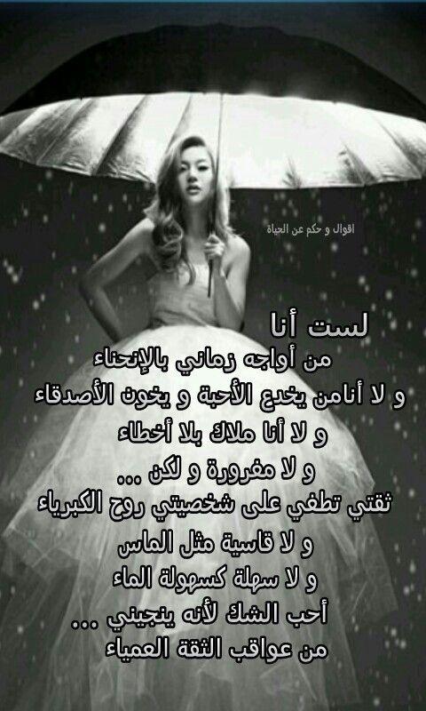 اقوال حكم حب خيانة غدر إنحناء غرور ثقة كبرياء Beautiful Words Arabic Quotes Words