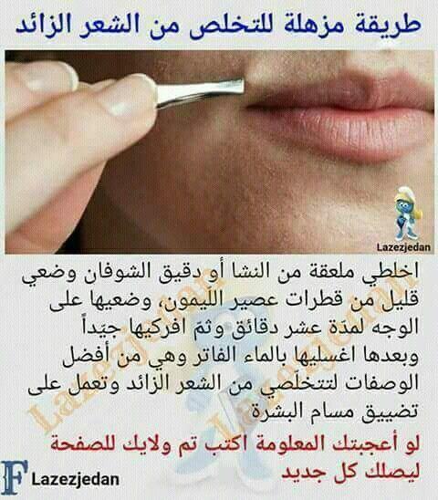 Pin By Kim On معلومات مفيدة Pretty Skin Care Beauty Skin Beauty Skin Care Routine