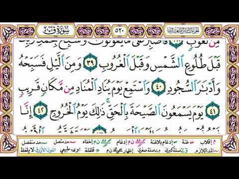 القرآن الكريم مقسم صفحات الشيخ حاتم فريد سورة ق صفحة 520 مكتوبة مصحف التجويد الملون Arabic Calligraphy Bullet Journal