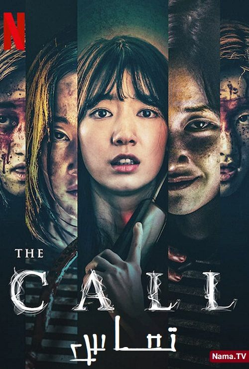 دانلود فیلم The Call 2020 دوبله فارسی Fantasy Movies Korean Drama Movies Call Netflix