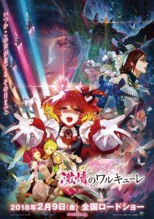Macross D Movie Gekijou No Walkure Bluray Bd Episode 01 H264