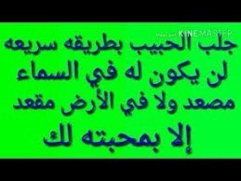 دعاء مستجاب يجلب لك حبيبك خلال 30 دقيقة فقط باذن الله Arabic Calligraphy Calligraphy