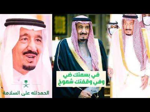 عاجل لحظة خروج الملك سلمان حفظه الله من المستشفى Youtube Baseball Cards Saudi Arabia News Sports