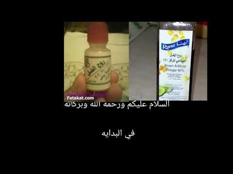 شفيت من البهاق بهذه الوصفه Youtube Hand Soap Bottle Soap Bottle Soap