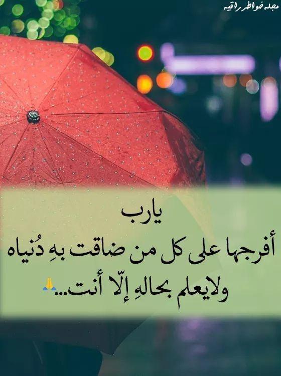 Pin By Zino On رجوتك ربي فأحسن رجائي Cool Words Islamic Quotes Prayers