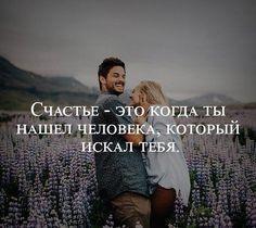 Счастье - это когда ты нашёл  человека, который искал тебя