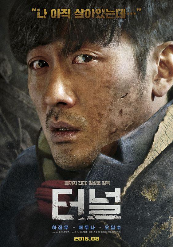 The Tunnel (터널) (Korean Movie) 2016 - Starring: Ha Jung Woo, Bae Doo Na, Oh Dal Su, Shin Jung Keun, Kim Jong Soo & Park Jin Woo: