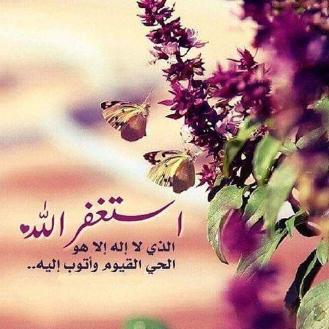 حساب للإ س ت غ فار الي ومي On Instagram استغفر الله استغفرالله واتوب اليه استغفر وما كان الل Love Thoughts Islamic Quotes Quran Islamic Art