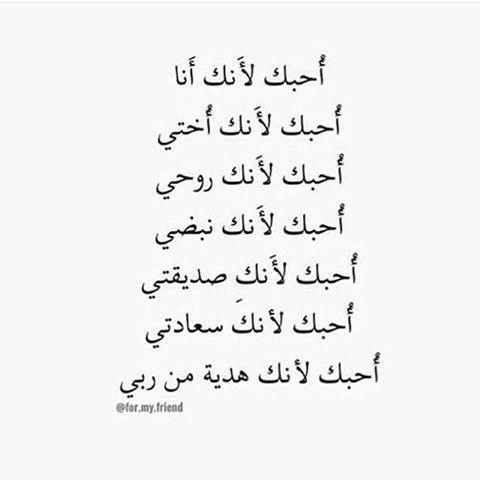 احبكم طيبة وسجى Friends Quotes Best Friend Quotes Love Words