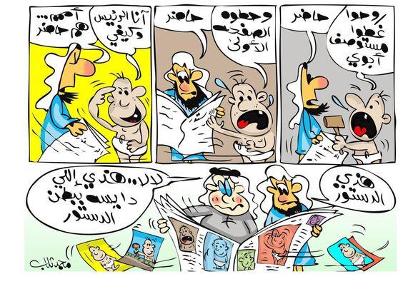 كاريكاتير - محمد ثلاب (الكويت)  يوم الأربعاء 11 فبراير 2015  ComicArabia.com  #كاريكاتير