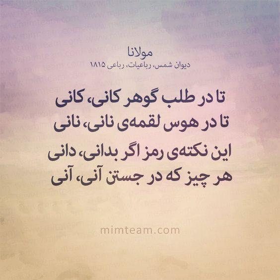 اشعار مولانا Google Search Persian Quotes Farsi Poem Persian Poem Calligraphy