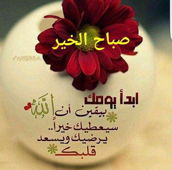 Pin By Abir Bedoui On Arabic Good Morning Gif Morning Prayer Quotes Morning Wish