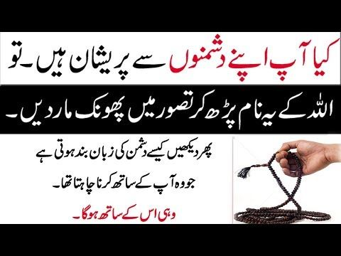 Dushman Ki Zuban Bandi Ka Wazifa Zuban Bandi Ka Wazifa In Urdu Youtube Islamic Messages Islamic Love Quotes Islamic Phrases