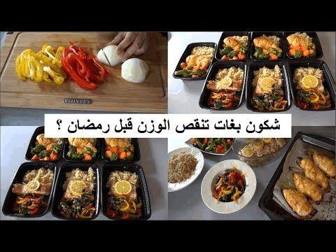 حضرت وجبات صحية لأسبوع كامل كيفية الإحتفاض بها شكون بغات تنقص الوزن قبل رمضان Youtube Food Beef Meat