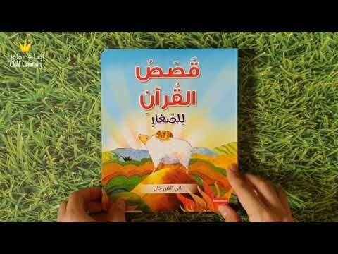 قصص القرآن للأطفال 2020 قصص اطفال اسلامية Book Cover Books Cover