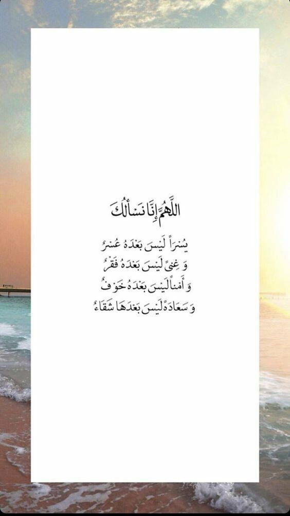 خلفيات رمزيات اقتباسات أقوال حكم دعاء اللهم إنا نسألك يسرا ليس بعده عسر Quran Quotes Inspirational Quran Quotes Quran Quotes Love