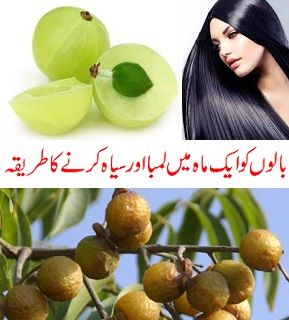 Home Remedies For Black Long Hairs