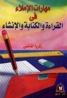 مهارات الإملاء في القراءة والكتابة والإنشاء زكريا القاضي Pdf Pdf Books Books Entertaining